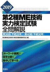 第2種ME技術実力検定試験全問解説 第36回〈平成26年〉〜第40回〈平成30年〉 2019/第2種ME技術実力検定試験問題研究会【1000円以上送料無料】