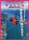 パラグライダーにチャレンジ +パラモーター 2019−2020【1000円以上送料無料】