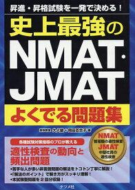 史上最強のNMAT・JMATよくでる問題集 昇進・昇格試験を一発で決める!/大人塾/岡田百合子【1000円以上送料無料】