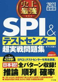 史上最強SPI&テストセンター超実戦問題集 2021最新版/オフィス海【1000円以上送料無料】