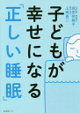 子どもが幸せになる「正しい睡眠」/成田奈緒子/上岡勇二【1000円以上送料無料】