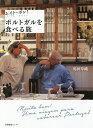 ムイト・ボン!ポルトガルを食べる旅/馬田草織【1000円以上送料無料】