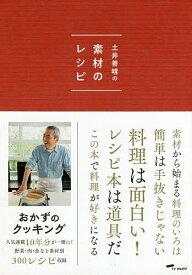 土井善晴の素材のレシピ/土井善晴【1000円以上送料無料】