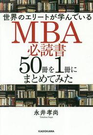 世界のエリートが学んでいるMBA必読書50冊を1冊にまとめてみた/永井孝尚【1000円以上送料無料】