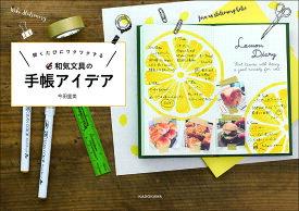 開くたびにワクワクする和気文具の手帳アイデア/今田里美【1000円以上送料無料】