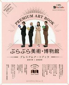 ぶらぶら美術・博物館プレミアムアートブック 2019−2020【1000円以上送料無料】