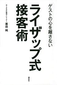 ゲストの心を離さないライザップ式接客術/幕田純【1000円以上送料無料】