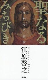 聖なるみちびき イエスからの言霊/江原啓之【1000円以上送料無料】