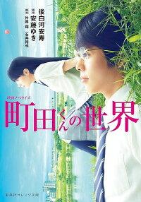 町田くんの世界映画ノベライズ