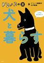 ドコノコの本犬と暮らす/ドコノコ編集部/糸井重里【1000円以上送料無料】