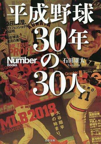 平成野球30年の30人/石田雄太【1000円以上送料無料】