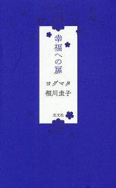 幸福への扉/ヨグマタ相川圭子【1000円以上送料無料】