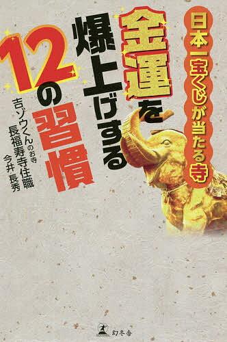 金運を爆上げする12の習慣 日本一宝くじが当たる寺/今井長秀【1000円以上送料無料】