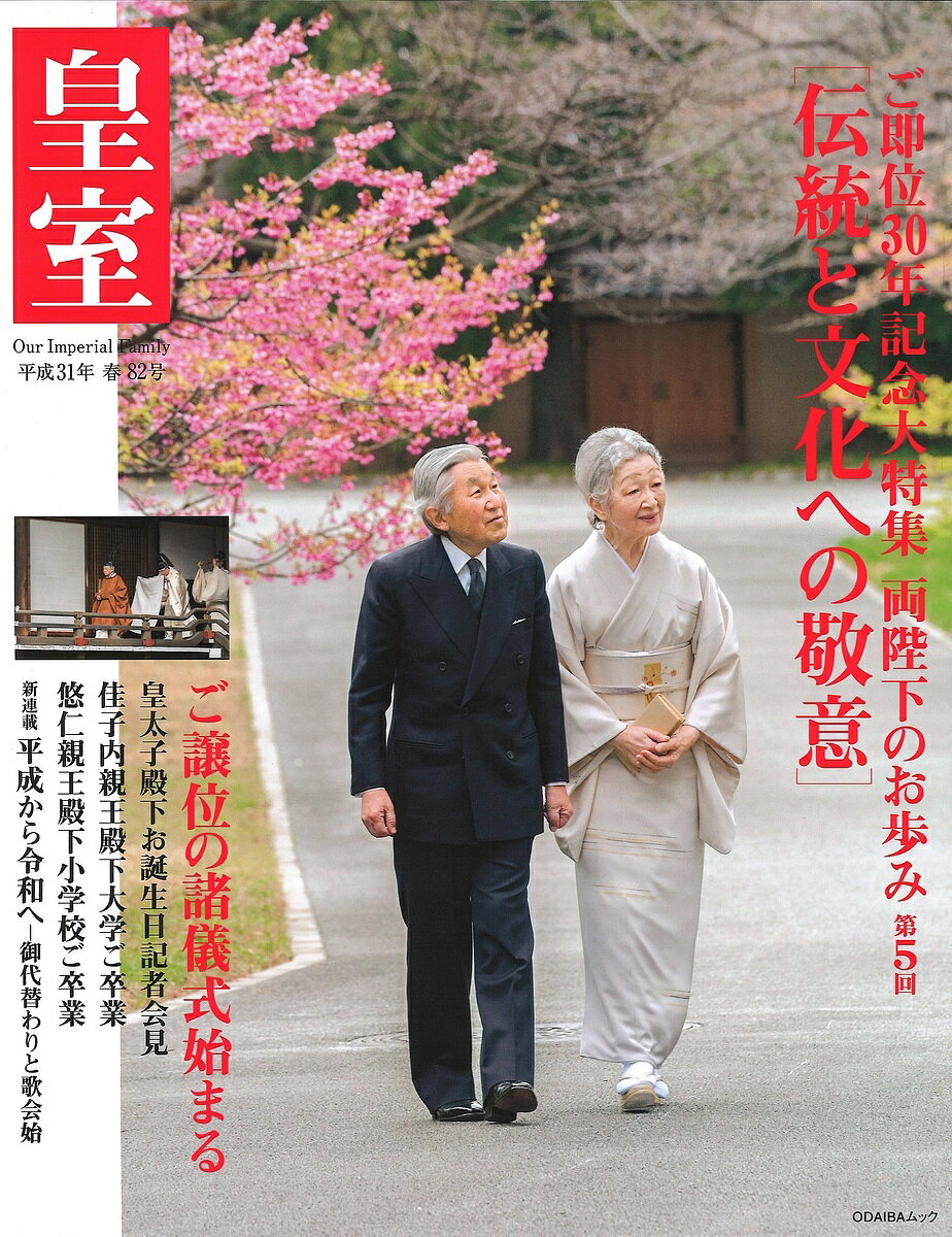 皇室 Our Imperial Family 第82号(平成31年春号)/『皇室OurImperialFamily』編集部【1000円以上送料無料】
