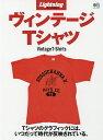 ヴィンテージTシャツ【1000円以上送料無料】