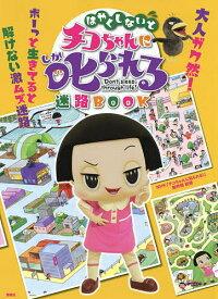 はやくしないとチコちゃんに叱られる迷路BOOK Don't sleep through life!/NHK「チコちゃんに叱られる!」制作班【1000円以上送料無料】