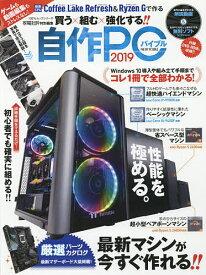 自作PCバイブル 買う×組む×強化する 2019【1000円以上送料無料】