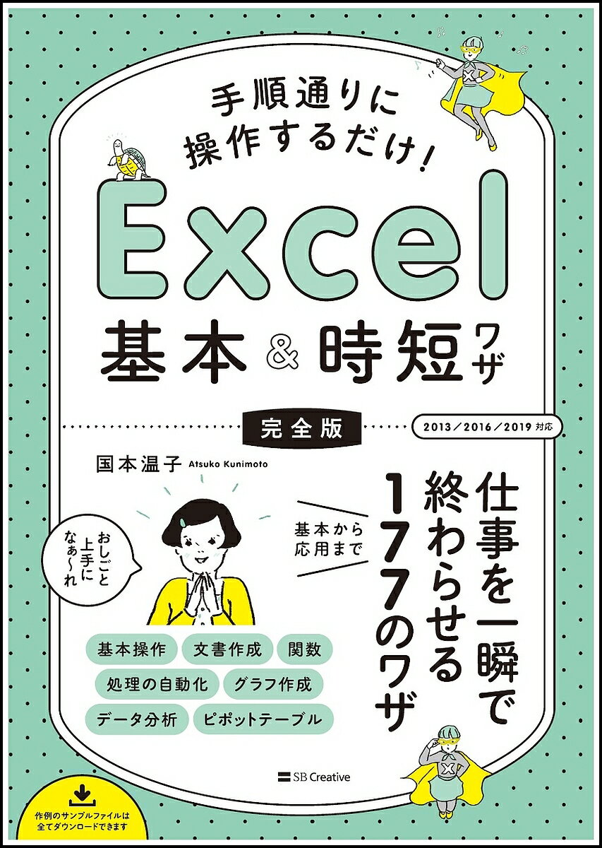 手順通りに操作するだけ!Excel基本&時短ワザ 完全版 仕事を一瞬で終わらせる基本から応用まで177のワザ/国本温子【1000円以上送料無料】