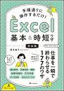 手順通りに操作するだけ!Excel基本&時短ワザ 完全版 仕事を一瞬で終わらせる基本から応用まで177のワザ/国本温子…