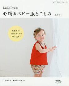 1ba00f4892339 LaLa Dress心躍るベビー服とこもの 新生児から80cmサイズ・実物大の型紙