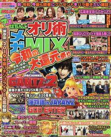 ぱちんこオリ術メガMIX vol.34【1000円以上送料無料】