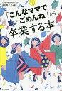 「こんなママでごめんね」から卒業する本/福田とも花【1000円以上送料無料】