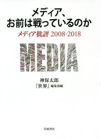 メディア、お前は戦っているのかメディア批評2008−2018