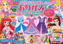 ディズニープリンセスおりがみドレス&アクセサリー【1000円以上送料無料】