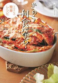 公式ガイド&レシピきのう何食べた? シロさんの簡単レシピ/講談社【1000円以上送料無料】