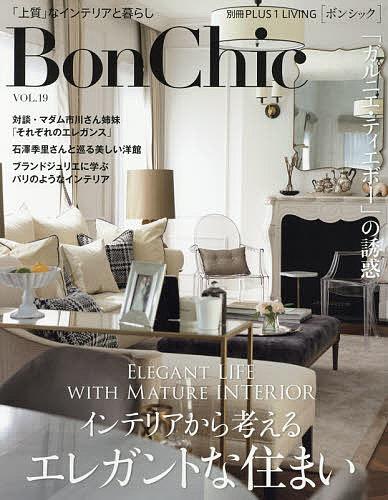 Bon Chic 美しい暮らしと住まいの情報誌 VOL.19【1000円以上送料無料】