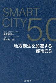 SmartCity5.0地方創生を加速する都市OS/海老原城一/中村彰二朗【1000円以上送料無料】
