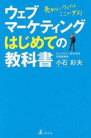 ウェブマーケティングはじめての教科書 売れないウェブはここがダメ!/小石彩夫【1000円以上送料無料】