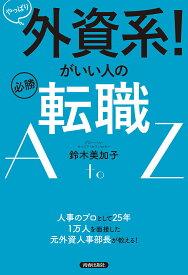 やっぱり外資系!がいい人の必勝転職A to Z/鈴木美加子【1000円以上送料無料】