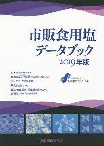 市販食用塩データブック 2019年版/塩事業センター【1000円以上送料無料】