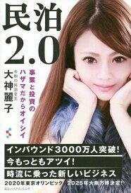 民泊2.0 事業と投資のハザマだからオイシイ/大神麗子【1000円以上送料無料】
