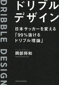 ドリブルデザイン 日本サッカーを変える「99%抜けるドリブル理論」/岡部将和【1000円以上送料無料】
