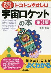 トコトンやさしい宇宙ロケットの本