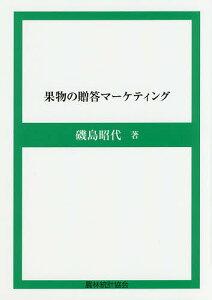 果物の贈答マーケティング/磯島昭代【1000円以上送料無料】