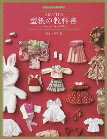 オビツ11の型紙の教科書 11cmサイズの女の子服/荒木さわ子【1000円以上送料無料】