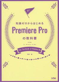 知識ゼロからはじめるPremiere Proの教科書/河野緑【1000円以上送料無料】