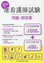 准看護師試験問題・解答集 2020年版【1000円以上送料無料】
