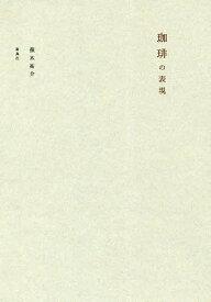 珈琲の表現/蕪木祐介【1000円以上送料無料】