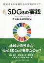 SDGsの実践 持続可能な地域社会の実現に向けて 自治体・地域活性化編/白田範史/村上周三/遠藤健太郎【1000円以上…