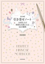 〈完全版〉引き寄せノート 大切な人の特別な女性になる65の質問/西原愛香【1000円以上送料無料】