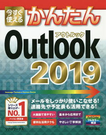 今すぐ使えるかんたんOutlook 2019/リブロワークス【1000円以上送料無料】