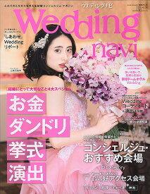 ウエディングナビ vol.08(2019)【1000円以上送料無料】
