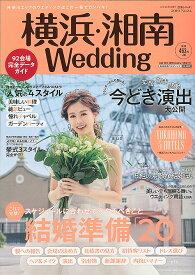 横浜・湘南Wedding No.24【1000円以上送料無料】