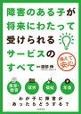 障害のある子が将来にわたって受けられるサービスのすべて 備えて安心/渡部伸【1000円以上送料無料】