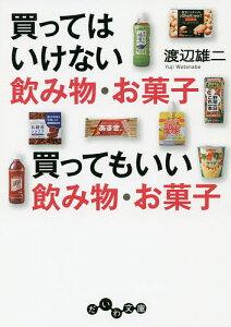 買ってはいけない飲み物・お菓子買ってもいい飲み物・お菓子/渡辺雄二【1000円以上送料無料】