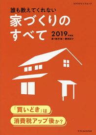 誰も教えてくれない家づくりのすべて 2019年度版/新井聡/勝見紀子【1000円以上送料無料】